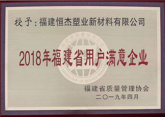 2018年福建省用戶滿意企業